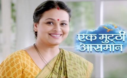 ek-mutthi-aasman-kalpi-pakhi-wallpapers20140506145555_l